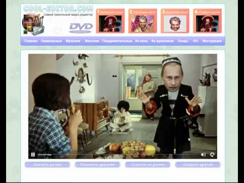 Cool-editor.com прикольный видеоредактор онлайн