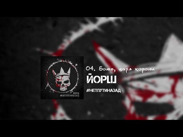ЙОРШ - #НЕТПУТИНАЗАД (Full album)