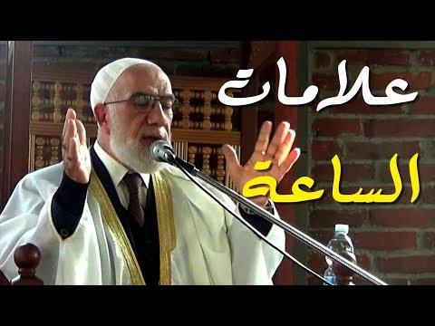 علامات الساعة مع الشيخ عمر عبد الكافي - الجزء 1 thumbnail
