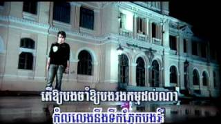 Video Chhorn Sovan Reach - Oy Bong Jam Oun Yu Dol Pel Na download MP3, 3GP, MP4, WEBM, AVI, FLV Desember 2017