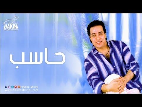 Hakim - Haseb / حكيم - حاسب