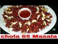 chola 65 Masala \ 5 Minutes easy Snacks Recipes   Healthy home made snacks