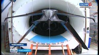 в Новосибирске испытывают новую разработку самолёта в аэродинамической трубе