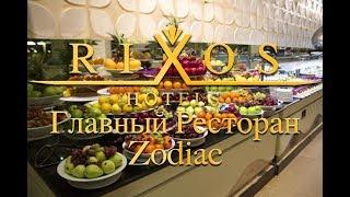 Распаковка Rixos Sharm El Sheikh Египет 2017 Главный Ресторан Zodiac