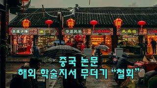 중국 논문 해외 학술지서 무더기 '철회'