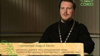 Уроки Православия. Школа покаяния. Урок 41. 8 декабря 2014