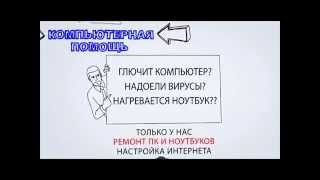 РЕМОНТ КОМПЬЮТЕРОВ ОНЛАЙН www.remcompspb.ru(Ремонт компьютеров онлайн, бесплатный выезд специалиста... Подробнее: www.remcompspb.ru., 2015-08-15T22:44:31.000Z)