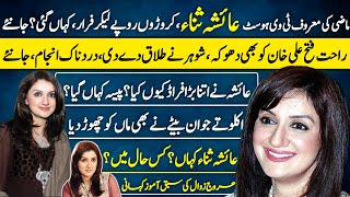 Ayesha Sana Pakistan's Famous TV Host and Actress Untold Story | Biography | Lost Actress |