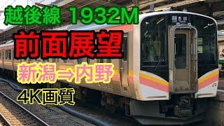 越後線 新潟⇒内野 前面展望 E129系 6両編成  4K画質!!!