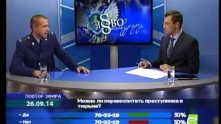 Слово прокурору (Выпуск 8) 26.09.2014г.