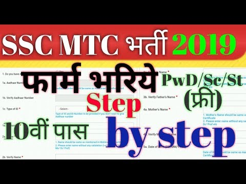 SSC MTC -2019 Online form apply// Step by step in Hindi