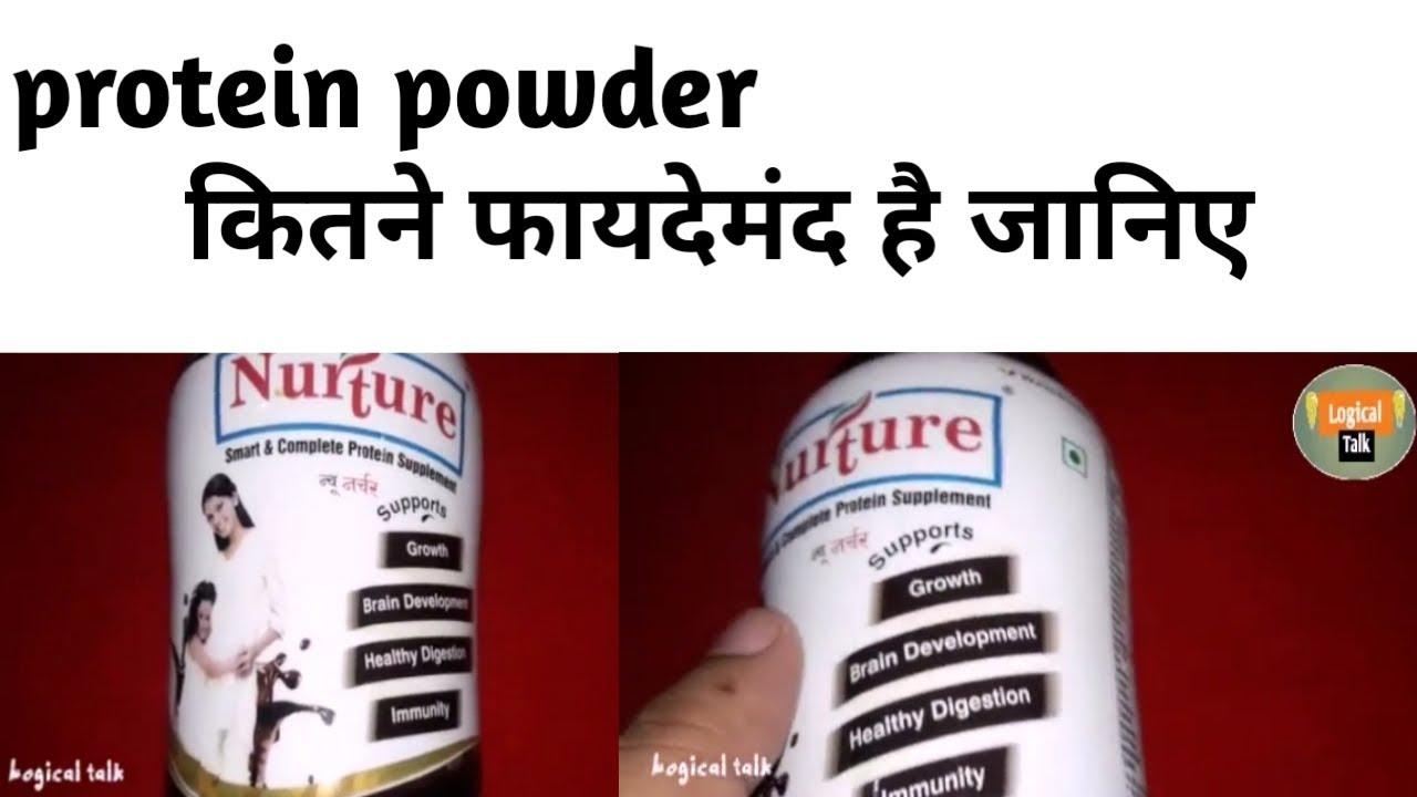 Download nurture protein powder बॉडी की ज़म्ज़ोरी दूर करता है बॉडी बनाता है?