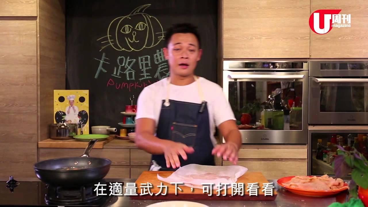 梁祖堯 Joey's Kitchen - 紫蘇葉雞胸肉卷 (U Magazine Issue 513) - YouTube
