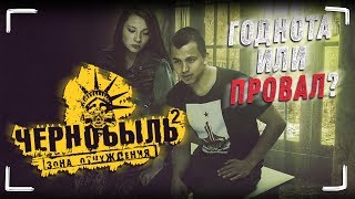 Чернобыль: Зона Отчуждения (2 сезон) - Разбор и честное мнение