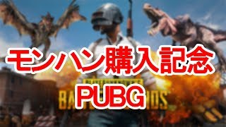 【PUBG実況】モンハン購入記念!シャドバ大会前のPUBGデュオ!