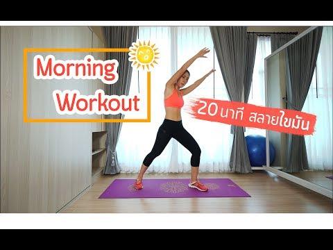 ท่าออกกำลังกายยามเช้า ช่วยเบิร์นไขมัน ทำทุกวันผอมชัวร์ :  Fat Burning Morning Workout