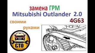 замена ремня ГРМ Mitsubishi Outlander 2.0 ( 4G63).Детально