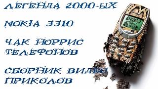 Нокиа 3310 вернулась в 2017  - Сборник приколов о старом Nokia