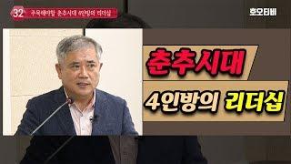[사마천 사기] 주목해야할 춘추시대 4인방의 리더십
