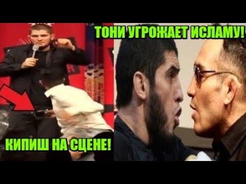 Хабиб мощно ОСАДИЛ наглого фаната на сцене! / Тони Фергюсон угрожает Исламу Махачеву!