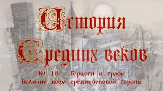 История средних веков №18: Герцоги и графы. Великие дома средневековой Европы