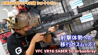 VFC VR16 SABER SD UrbanGray 【アキバ店ショートレビューシリーズ】