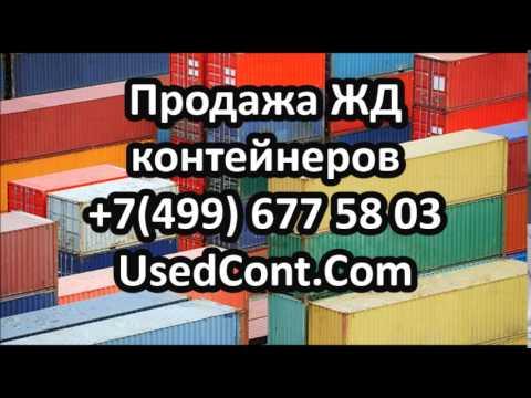 Компаний атк групп предлагает купить морские и железнодорожные контейнеры 20 футов в москве и санкт-петербурге по выгодной цене. Мы предлагаем новые и бывшие в употреблении контейнеры в хорошем состоянии.