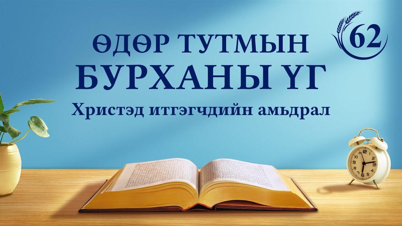 """Өдөр тутмын Бурханы үг   """"Бүх орчлон ертөнцөд хандсан Бурханы айлдварууд: 22-р бүлэг""""   Эшлэл 62"""