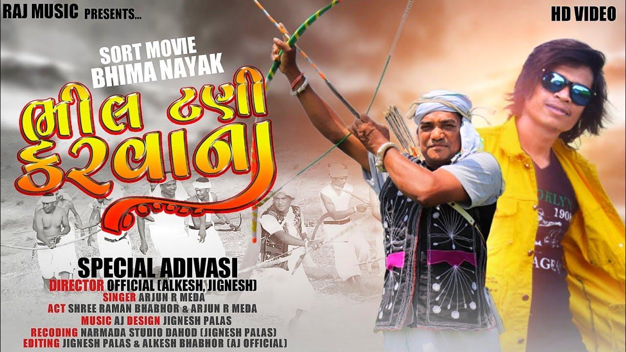 Bhil Tani Karvana - Arjun R Meda // Raman Bhabhor //Adivasi Shot Story Bhima Nayak & Song 2020