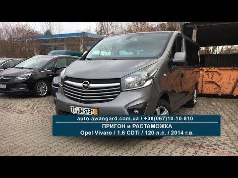 Opel Vivaro 1.6 СDTi 2014 | Авто из Германии под Заказ | Нововведение на таможне
