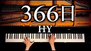 366日 - HY - 4k 高音質 - ピアノカバー - pianocover - CANACANA
