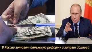 Центральный Банк РФ. Вот КОМУ принадлежит Центробанк России