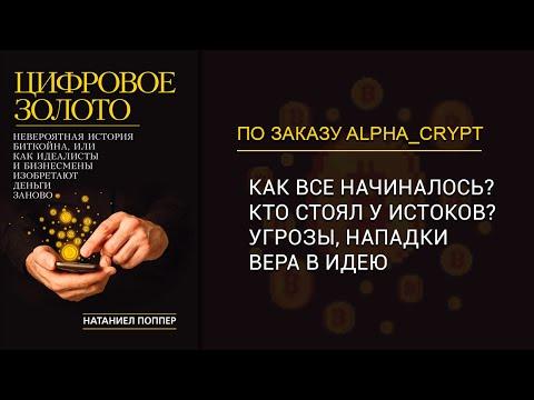Биткоин история. История возникновения криптовалют. Аудиокнига часть 2/2