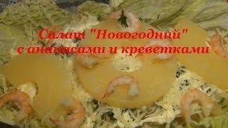 "Салат ""НОВОГОДНИЙ"" из креветок с ананасами"