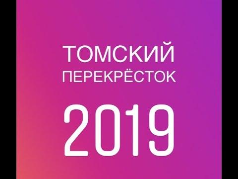 «Томский перекрёсток» - 2019