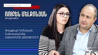 Թուրքիայի հիմնական նախապայմանը Հայաստանի չգոյությունն է․ Ռուբեն Մելքոնյան
