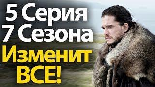 5 серия 7 сезона Изменит ВСЕ. Что Будет с Железным Троном? Игра Престолов