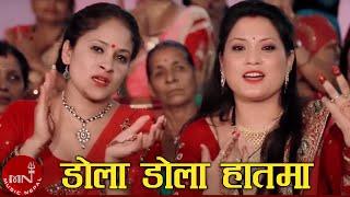 New Teej Song 2015/2072 Dola Dola Haatma by Bidhan Karki & Shakuntala Kunwar Dhakal HD