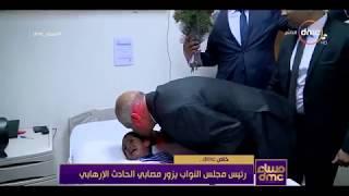 مساء dmc - د. علي عبد العال رئيس مجلس النواب يتفقد مصابي حادث مسجد الروضة الإرهابي