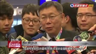 taipei mayor ko wen je departs for tour of southeast asia and india will promote 2017 uni