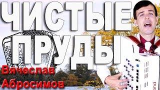 ♫♫♫ ЧИСТЫЕ ПРУДЫ под электро баян - поет Вячеслав Абросимов (кавер Тальков)