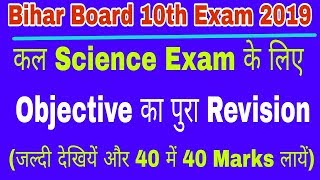 Bihar Board 10th Model Paper || 2019 Science Model  Paper Solution || Bihar Board || Success Place
