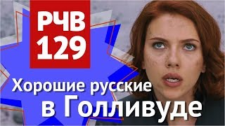 РЧВ 129. Такое бывает? Положительные русские герои в западных фильмах
