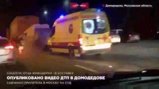 Страшная авария с газелью на М4 в Домодедово. 5 человек погибли.