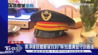 袁淳修肢體最後找到! 姊:他盡責堅守到最後|TVBS新聞