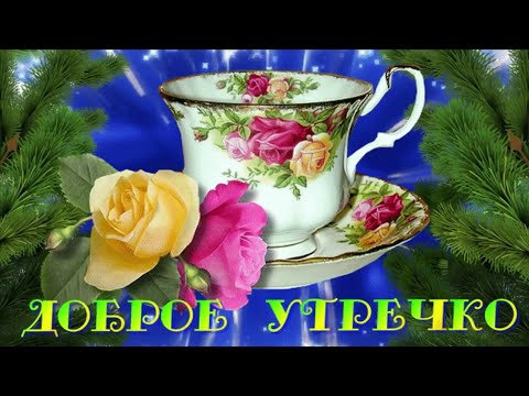 С Добрым Зимним Утром! Очень Нежное Пожелание С Добрым Утром! Красивое пожелание С Добрым Утром!