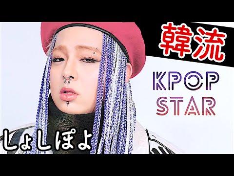 Korean KPOP STAR (케이팝스타) MAKEUP TUTORIAL with Japanese Neo Street Fashion leader SHOUSHI & Coco