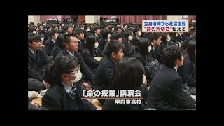 1/22 山梨 県立甲府東高校での講演様子が取材されたテレビで流れました。