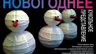 НОВОГОДНЕЕ ПРЕДСТАВЛЕНИЕ Театр Николая Зыкова Москва