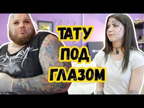 татуировка ПОД ГЛАЗОМ